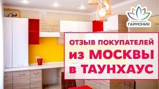 Переезд из Москвы в Гармонию [Отзыв покупателей таунхауса 2019] Семейный Таунхаус в ЖР Гармония