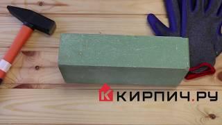 Обзор кирпич гиперпрессованный одинарный М-250 зеленый рустированный ложок