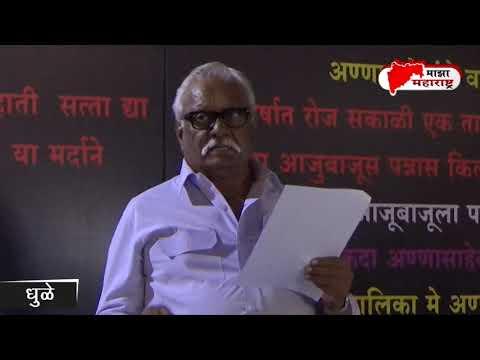 22 Nov 2018 Press MLA Anil Gote Maza maharashtra news_Chief editor vishal thakur
