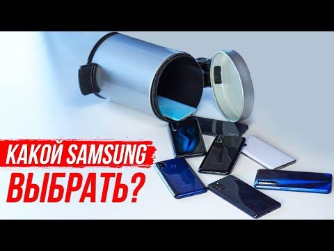 Какой Samsung выбрать в 2020 году. Смартфоны до $300