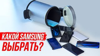Какой Samsung выбрать в 2020 году: Galaxy M21 M31 A51. Смартфоны до $300