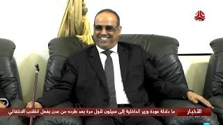 مادلالة عودة وزير الداخلية إلى سيئون لأول مرة بعد طرده من عدن بفعل انقلاب الانتقالي