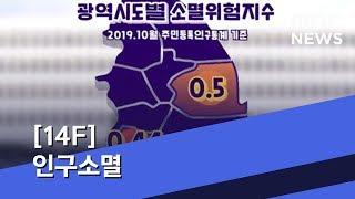 [14F] 인구소멸 (2019.11.30/뉴스데스크/MBC)