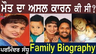 Parminder Sandhu Family Biography | Husband | Children | Father mother | House | Songs | movies
