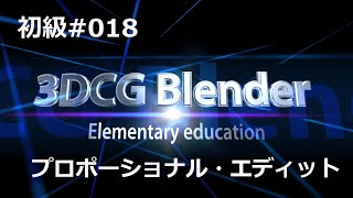 Blender初級#018 プロポーショナルエディット