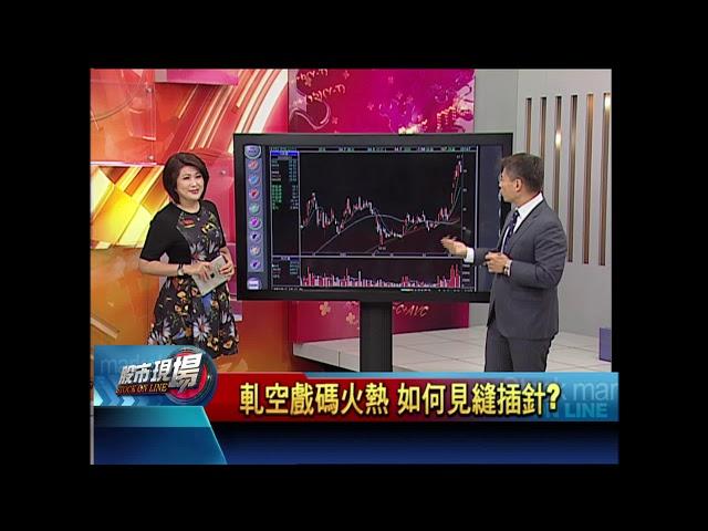 【股市現場-非凡商業台鄭明娟主持】20180511part.6(丁兆宇)