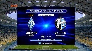 Матч ЧУ 2017/2018 - Динамо - Олимпик - 1:0.