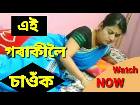 এই গৰাকীলৈ চাওঁক../Assamese