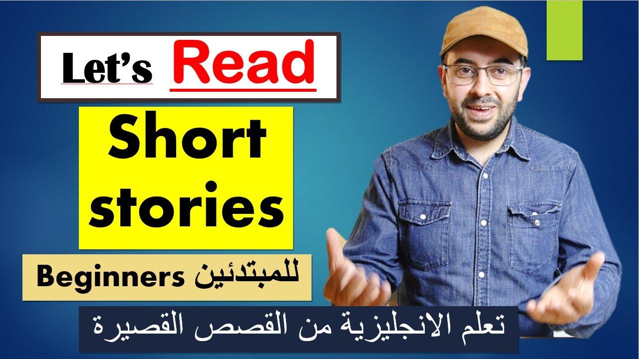 تعلم اللغة الانجليزية من القصص القصيرة learn english through short storiesافضل طريقة تعلم الانجليزي