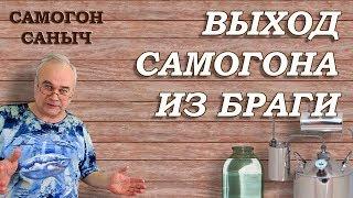 Выход самогона из браги на сахаре, пшенице и т.д. ШПАРГАЛКА / Самогон Саныч