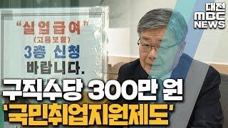 """""""구직수당 6개월에 3백만 원 지급""""/대전MBC"""