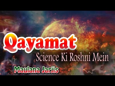 Qyamat Science Ki Roshni Mein | Maulana Jarjis New Taqreer Video | Bayan | Islamic Speech