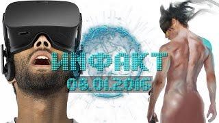 Инфакт от 08.01.2016 [игровые новости] - Oculus Rift, Battlefield 5, Doom, Mafia 3...