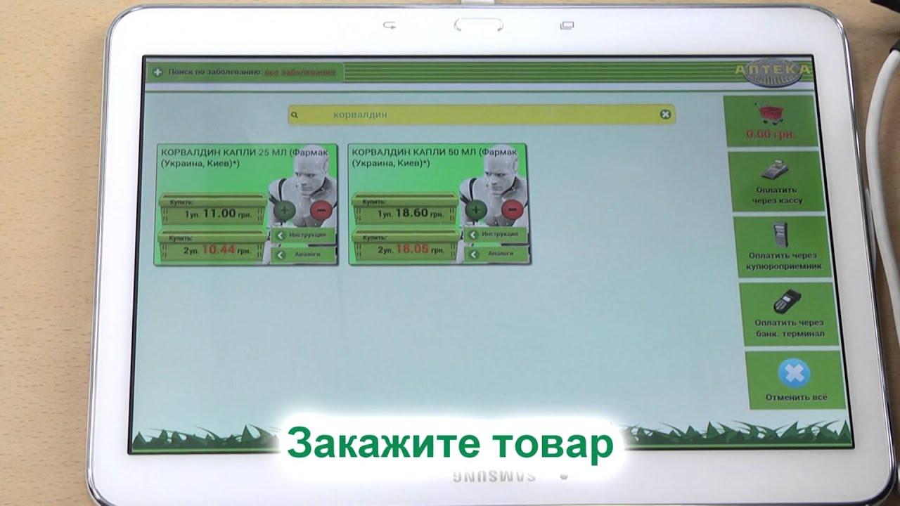 Аптека Копейка - инструкция для клиентов - YouTube
