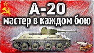 ОБЗОР: А-20 - Мастер в КАЖДОМ бою - ЭТО РЕАЛЬНО - Гайд World of Tanks