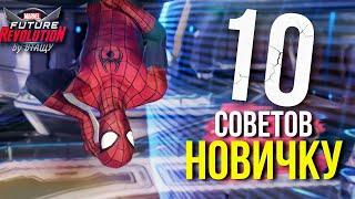 ТОП 10 СОВЕТОВ НОВИЧКУ НА СТАРТЕ ИГРЫ [Marvel Future Revolution]
