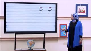 محو الأمية بالمساجد بواسطة التلفاز والأنترنت-المستوى الأول -الحلقة الثامنة.