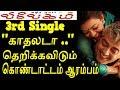 vivegam   Vivegam Latest News   Vivegam Kaathalada song   Vivegam Songs   Vivegam  Trailer