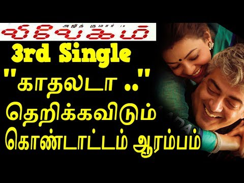 Vivegam | Vivegam Latest News | Vivegam Kaathalada song | Vivegam Songs | Vivegam  Trailer