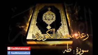 { سورة طه بصوت رعد محمد ألكردي+Surah Taha voice Raad Mohammed Kurdi }