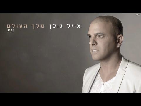 אייל גולן - מלך העולם Eyal Golan