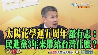 【精彩】太陽花學運五周年!羅有志:民進黨3年來帶給台灣什麼?