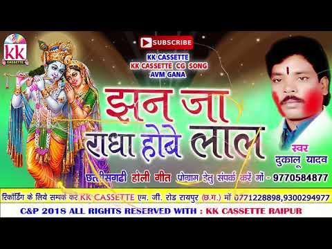 दुकालू यादव-Cg Holi Song-Jhan Ja Radha Hobe Lal-Dukalu Yadav-New Chhatttisgarhi Geet HD Video 2018