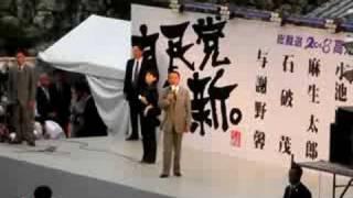 2008年9月13日、高知城・板垣退助像の前で開かれた自民党総裁選演説会で...