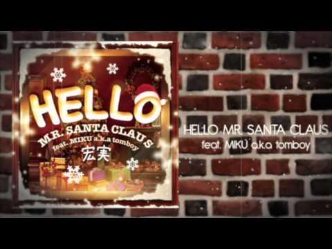 宏実 / HELLO MR. SANTA CLAUS feat. MIKU a.k.a tomboy