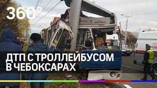 18 человек пострадали в ДТП с троллейбусом в Чебоксарах