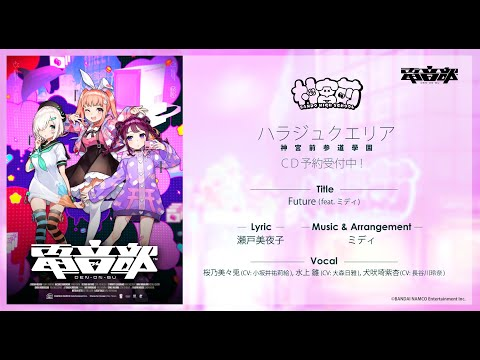 【11/25CD発売】Future (feat. ミディ)試聴動画 #電音部