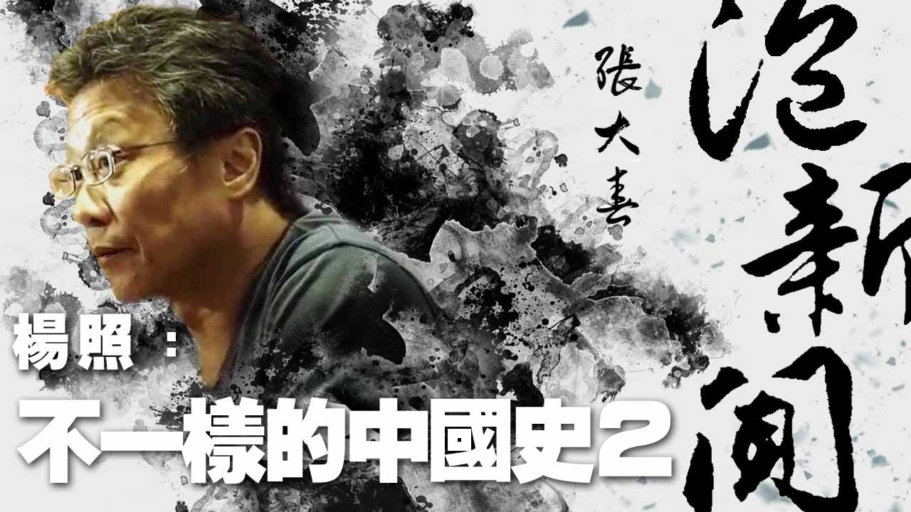 '20.05.28【張大春泡新聞】楊照談《不一樣的中國史》系列 Pt.2 - YouTube