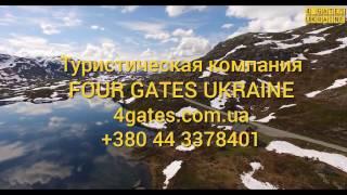 Норвежские фьорды. Круизы по фьордам от FOUR GATES UKRAINE(, 2016-10-19T11:00:39.000Z)
