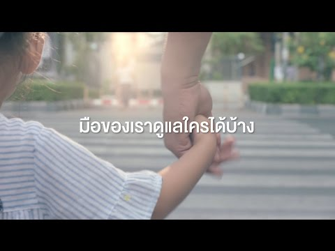 70th Year Bangkok Insurance