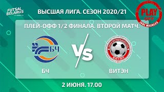 LIVE PLAY OFF БЧ ВИТЭН 1 2 финала второй матч 2 июня 17 00