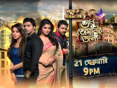 WTP Shudhu Tomari Jonno to premiere on 21st February @ 9:00 PM only on Jalsha Movies