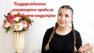 видео Санпин парикмахерских и салонов красоты