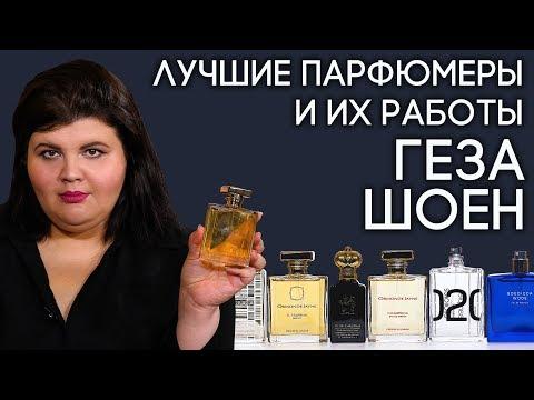 Выдающиеся парфюмеры и их творения: Геза Шоен