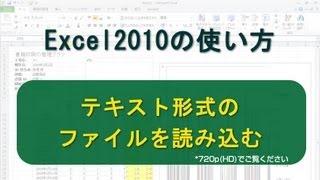 テキスト形式のファイルを読み込む Excel2010