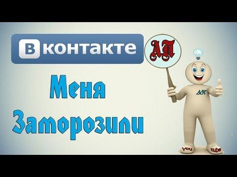 Что делать если заблокировали страницу в ВК (Вконтакте)?