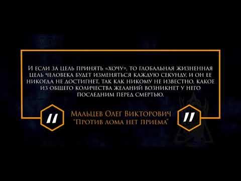 Цитаты   Философия   Мудрость   Цель в жизни   Мальцев О.В   #269