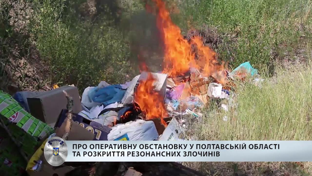 знакомства в полтавській області
