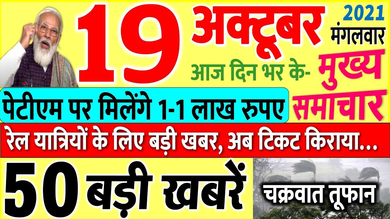 Today Breaking News ! आज 19 अक्टूबर 2021 के मुख्य समाचार बड़ी खबरें, PM Modi, UP, SBI, Bihar, Delhi