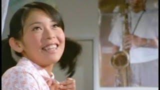 1972年ドラマ「小さな恋のものがたり」第3話より。 「フレンズ」作詞:...