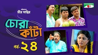 Chora Kata | Episode 24 | Bangla Natok | Mir Sabbir | Moushumi Hamid | A Kho Mo Hasan | Channel i TV