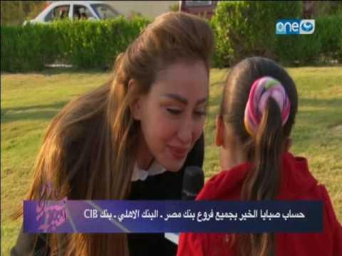 برنامج صبايا الخير حلقة المرضى الاطفال