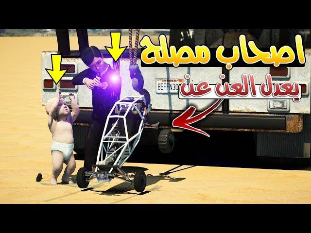 فلم - اصحاب مصلح عدلو عن عن صلوحي (راح يتفاجاء) !! | GTA 5