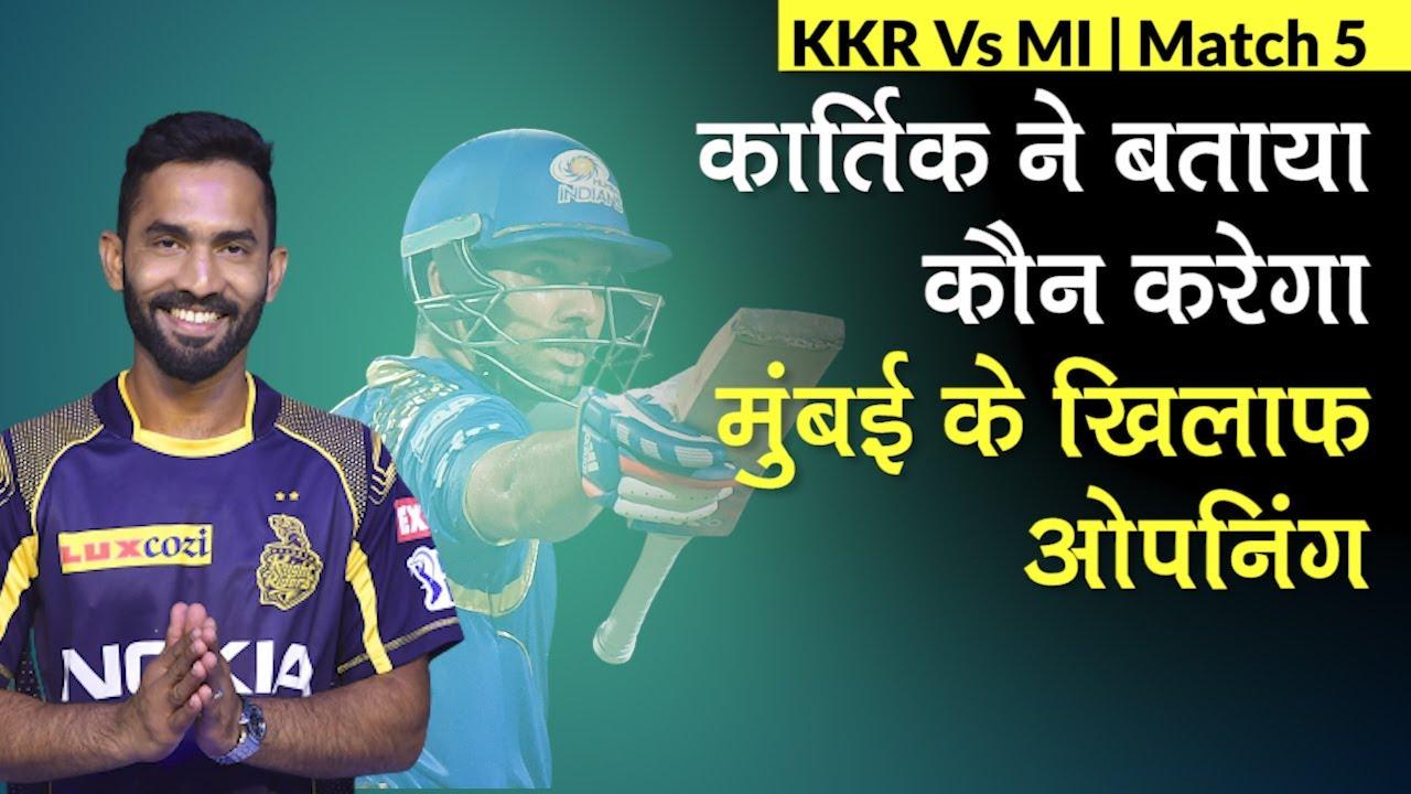 IPL 2020 KKR Vs MI: Dinesh Karthik ने Rohit Sharma के खिलाफ बताया प्लान- Watch Video