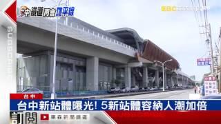 台中鐵路高架!首階段5站運轉 2018年達10站
