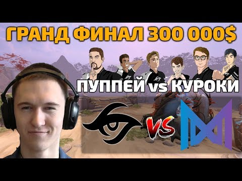 Team Secret vs Nigma [BO5] | ГРАНД ФИНАЛ | Прогнозы и Аналитика!
